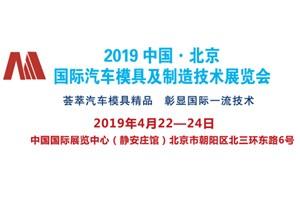 2019中国(北京)国际汽车模具及制造技术展览会